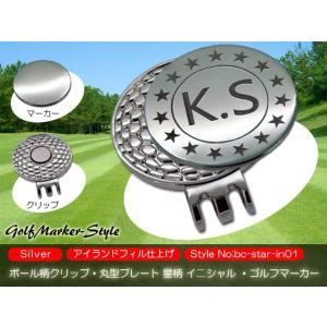 ホールインワン コンペ ギフト 名入れ 刻印 ボール柄クリップ・丸型プレート 星柄 イニシャル ・ゴルフマーカー|golfmarker-style