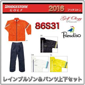 2016年モデル BRIDGESTONE Golf ブリヂストン ゴルフ Paradiso パラディーゾ レインブルゾン・レインパンツ 上下セット メンズ 86S31 ※平日即納商品分|golfology
