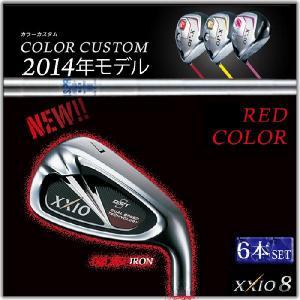 2014年モデル DUNLOP ダンロップ XXIO8 ゼクシオ8 アイアン カラーカスタム RED N.S.PRO 900GH DST for XXIO STEEL シャフト 6本セット ※即納商品分