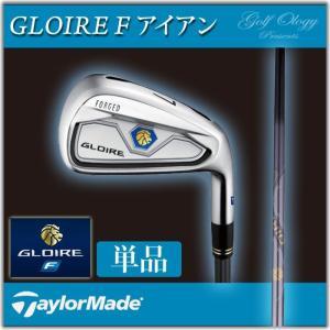 2015年モデル TaylorMade テーラーメイド GLOIRE F IRON アイアン GL3300 CARBONシャフト単品 ※平日即納商品分