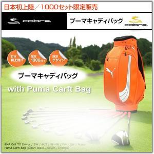 数量 限定!日本初上陸!2016年モデル Puma キャディーバッグ ※平日即納商品分