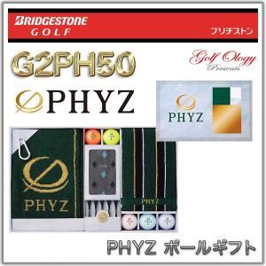 BRIDGESTONE ブリジストン GOLF BALL GIFT ゴルフボールギフト PHYZ ファイズ G2PH50 ※平日即納商品分