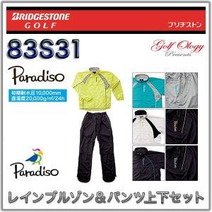 2014年モデル BRIDGESTONE Golf ブリヂストン ゴルフ Paradiso パラディーゾ レインブルゾン・レインパンツ 上下セット メンズ 83S31 ※平日即納商品分