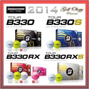 2014年モデル BRIDGESTONE ブリジストン ゴルフボールTOUR B330/B330S/B330RX/B330RXS 1ダース ※平日即納商品分