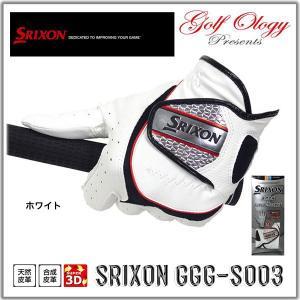 2012年モデル DUNLOP ダンロップ SRIXON スリクソン グローブ GGG-S003 スーパー3D立体フィット構造 右利きモデル(左手用) ※平日即納商品分