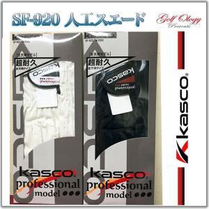 KASCO キャスコ グローブ SF-920B 全天候モデル 人工スエード Black&Whiteカラー 右利きモデル(左手用) ※即納商品分
