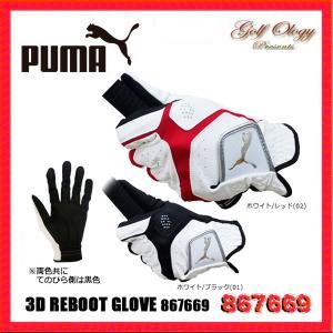 PUMA プーマ Golf glove ゴルフグローブ 867669 3D リブート 右利きモデル(...