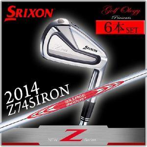 2014年モデル DUNLOP ダンロップ SRIXON スリクソン Z745 アイアン  N.S.PRO MODUS3 TOUR120 STEELシャフト 6本セット ※即納商品分