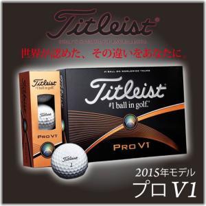 2015年モデル 日本正規品 TITLEIST タイトリスト ゴルフボール PRO V1 プロV1 ...