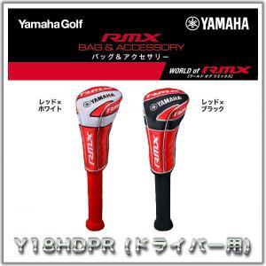 2018年モデル YAMAHA ヤマハ RMX リミックス ヘッドカバー  Y18HDPR (ドライバー用) ※平日限定即納商品|golfology
