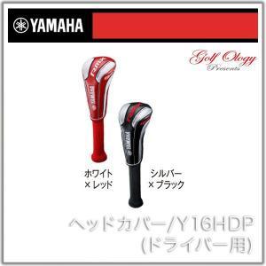 2016年モデル YAMAHA ヤマハ RMX リミックス ヘッドカバー Y16HDP (DRIVER用) ※即納商品分