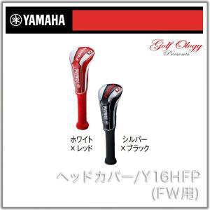 2016年モデル YAMAHA ヤマハ RMX リミックス ヘッドカバー Y16HFP (FW用) ※即納商品分