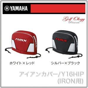 2016年モデル YAMAHA ヤマハ RMX リミックス アイアンカバー Y16HIP (IRON用) ※即納商品分