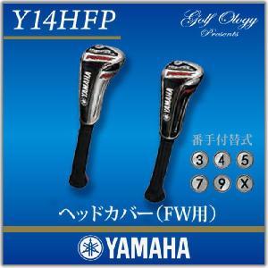 2014年モデル YAMAHA ヤマハ RMX リミックス ヘッドカバー Y14HFP (FW用) ※お取寄せ商品分