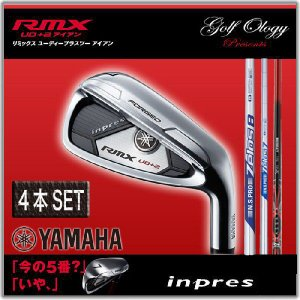 2014年モデル YAMAHA ヤマハ RMX UD+2 IRON N.S.PRO ZELOS 7/ZELOS 8/BASSARA FS シャフト 4本セット ※即納商品分