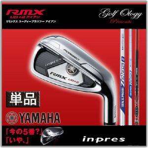2014年モデル YAMAHA ヤマハ RMX UD+2 I...
