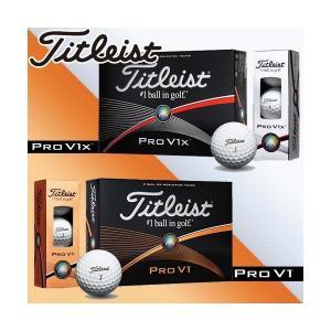 【2015年国内正規モデル】 タイトリスト TITLEIST PRO V1 PRO V1X  ゴルフボール 1ダース(12球) プロV1 プロV1X|golfolympic