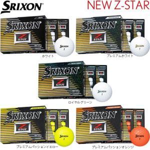 【17年モデル】 スリクソン ゴルフボール NEW Z-STAR 1ダース(12球) SRIXON DUNLOP ゼットスターシリーズ golfolympic