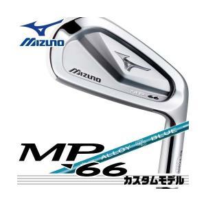 メーカー正規養老カスタム ミズノ MP-66 アイアン6本組(#5〜PW) シャフト:ALLOY BLUE ミズノ|golfolympic