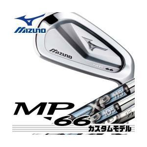 メーカー正規養老カスタム ミズノ MP-66 アイアン6本組(#5〜PW) シャフト:XP 95 105 115 ミズノ|golfolympic