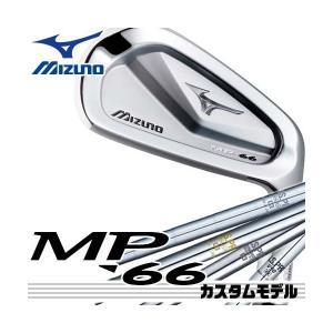 メーカー正規養老カスタム ミズノ MP-66 アイアン単品(#3、#4) シャフト:NS PRO 950 950WF 850 V90 ミズノ|golfolympic