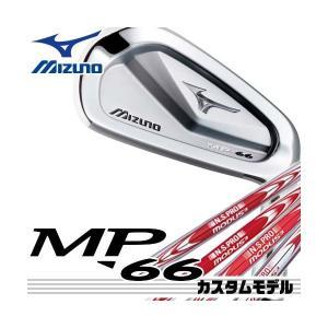 メーカー正規養老カスタム ミズノ MP-66 アイアン単品(#3、#4) シャフト:NS PRO MODUS3 TOUR 105 120 125 130 ミズノ|golfolympic
