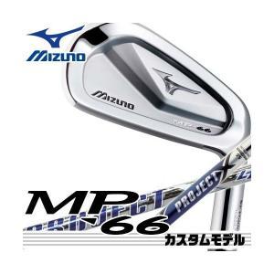 メーカー正規養老カスタム ミズノ MP-66 アイアン単品(#3、#4) シャフト:Project X Project X LZ ミズノ|golfolympic