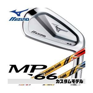 メーカー正規養老カスタム ミズノ MP-66 アイアン単品(#3、#4) シャフト:DynamivGold TOUR ISSUE DesignTuning ミズノ|golfolympic