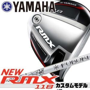【17年モデル】メーカー正規カスタム ヤマハ RMX118 ドライバー シャフト:FUBUKI V40 V50 V60 V70 YAMAHA RMX リミックス golfolympic
