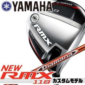 【17年モデル】メーカー正規カスタム ヤマハ RMX118 ドライバー シャフト:Diamana RF 50 60 70 80 YAMAHA RMX リミックス|golfolympic
