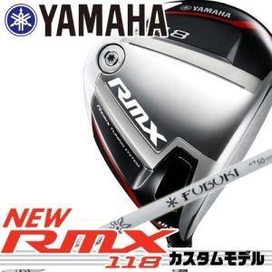 【17年モデル】メーカー正規カスタム ヤマハ RMX118 ドライバー シャフト:FUBUKI Ai2 50 YAMAHA RMX リミックス|golfolympic