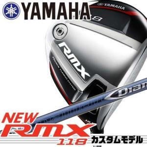【17年モデル】メーカー正規カスタム ヤマハ RMX118 ドライバー シャフト:Diamana BF 50 60 70 80 YAMAHA RMX リミックス|golfolympic
