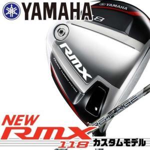 【17年モデル】メーカー正規カスタム ヤマハ RMX118 ドライバー シャフト:KUROKAGE XM 50 60 70 80 YAMAHA RMX リミックス|golfolympic