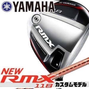 【17年モデル】メーカー正規カスタム ヤマハ RMX118 ドライバー シャフト:BASSARA P43 P53 YAMAHA RMX リミックス golfolympic