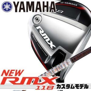 【17年モデル】メーカー正規カスタム ヤマハ RMX118 ドライバー シャフト:TOUR AD IZ-4 IZ-5 IZ-6 IZ-7 IZ-8 YAMAHA RMX リミックス|golfolympic