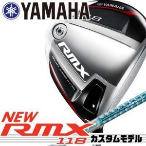 【17年モデル】メーカー正規カスタム ヤマハ RMX118 ドライバー シャフト:TOUR AD GP-4 GP-5 GP-6 GP-7 GP-8 YAMAHA RMX リミックス|golfolympic