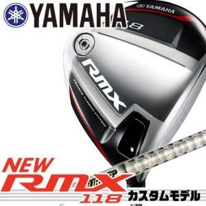 【17年モデル】メーカー正規カスタム ヤマハ RMX118 ドライバー シャフト:Tour AD TP-4 TP-5 TP-6 TP-7 TP-8 YAMAHA RMX リミックス|golfolympic
