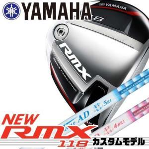 【17年モデル】メーカー正規カスタム ヤマハ RMX118 ドライバー シャフト:TOUR AD SL-2 4 5 YAMAHA RMX リミックス|golfolympic