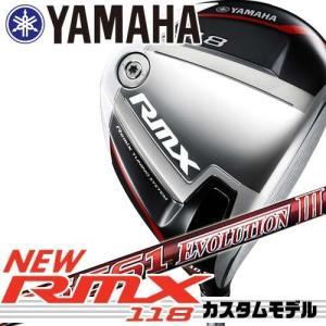 【17年モデル】メーカー正規カスタム ヤマハ RMX118 ドライバー シャフト:SPEEDER EVOLUTION3 569 661 757 YAMAHA RMX リミックス golfolympic