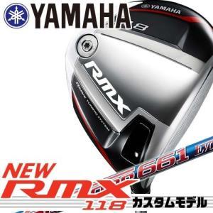 【17年モデル】メーカー正規カスタム ヤマハ RMX118 ドライバー シャフト:SPEEDER EVOLUTION 569 661 757 YAMAHA RMX リミックス|golfolympic