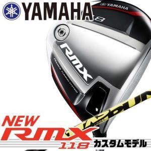 【17年モデル】メーカー正規カスタム ヤマハ RMX118 ドライバー シャフト:ATTAS PUNCH 5 6 7 YAMAHA RMX リミックス|golfolympic