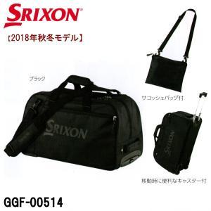 2018年 秋冬モデル ダンロップ DUNLOP スリクソン SRIXON スポーツバッグ ボストンバッグ キャスターバッグ GGF-00514|golfolympic