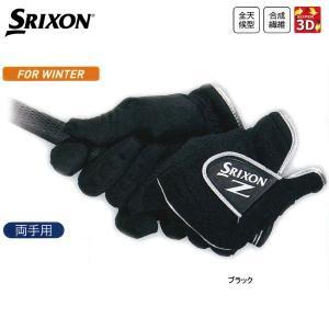 【18年AWモデル】【冬季限定】スリクソン メンズ ウィンターグローブ GGG-S021 (Men's) 両手用 SRIXON Winter Glove DUNLOP ダンロップ|golfolympic