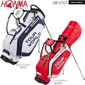 【17年モデル】 ホンマゴルフ メンズ スタンドキャディバッグ ツアーワールド CB-1717 (Men's) 本間ゴルフ HONMA GOLF TOUR WORLD|golfolympic