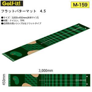 ライト LITE Golf it フラットパターマット 4.5 M-159 パター練習用 練習機|golfolympic