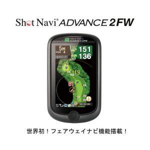 ショットナビ Shot Navi ADVANCE2 FW アドバンス 2FW GPSゴルフナビ