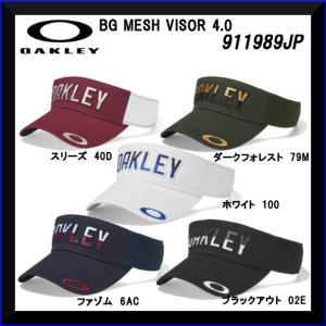 OAKLEY オークリー BG MESH VISOR 4.0 メッシュバイザー 911989JP|golfolympic