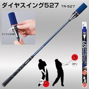 2017モデルダイヤコーポレーションダイヤスイング527「TR-527」「ゴルフ練習用品」|golfolympic