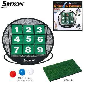 【17年AWモデル】 スリクソン メンズ チップインビンゴ GGF-68108 練習器 SRIXON ダンロップ DUNLOP|golfolympic