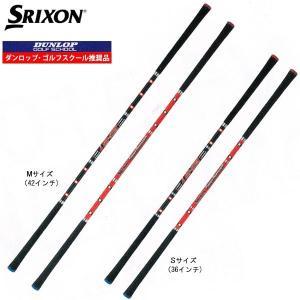【17年継続モデル】スリクソン スイングパートナー2 GGF-80198 スイング練習器具 SRIXON ダンロップ DUNLOP|golfolympic
